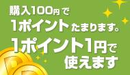 購入100円で1ポイントたまります。1ポイント1円で使えます