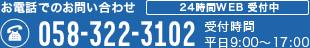 お電話でのお問い合わせ[24時間WEB・FAX受付中]058-322-3102 受付時間 平日9:00~17:00
