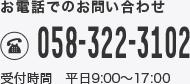 お電話でのお問い合わせ 058-322-3102 受付時間 平日9:00~18:00